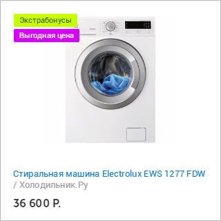 Холодильник.Ру и Много.ру: стиральная машина Electrolux EWS 1277 FDW