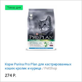 PetShop и Много.ру: корм Purina Pro Plan для кастрированных кошек кролик и курица