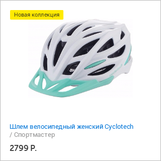 Спортмастер и Много.ру: Шлем велосипедный женский Cyclotech