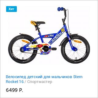 Спортмастер и Много.ру: Велосипед детский для мальчиков Stern Rocket 16