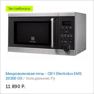 Холодильник.Ру и Много.ру: микроволновая печь - СВЧ Electrolux EMS 20300 OX