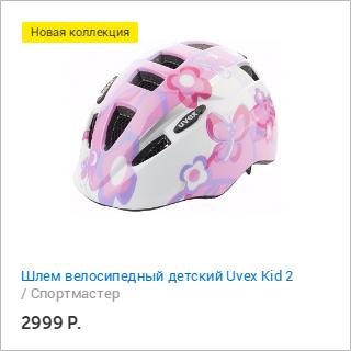 Спортмастер и Много.ру: Шлем велосипедный детский Uvex Kid 2