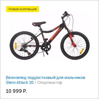 Спортмастер и Много.ру: Велосипед подростковый для мальчиков Stern Attack 20