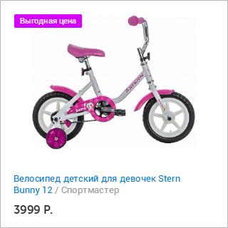 Спортмастер и Много.ру: Велосипед детский для девочек Stern Bunny 12