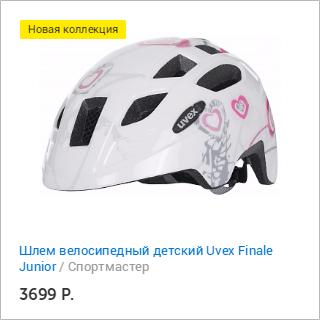 Спортмастер и Много.ру: Шлем велосипедный детский Uvex Finale Junior