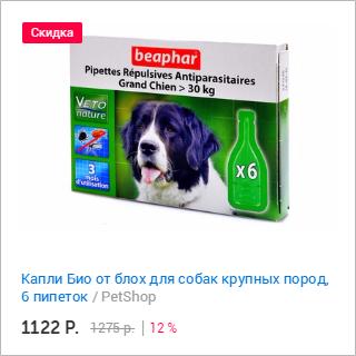 PetShop и Много.ру: капли Био от блох для собак крупных пород, 6 пипеток