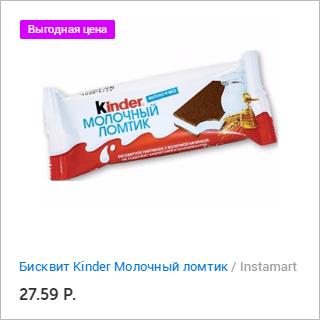Instamart и Много.ру: бисквит Kinder Молочный ломтик