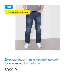 La Redoute и Много.ру: джинсы эластичные, прямой покрой, 5 карманов