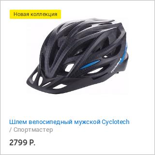 Спортмастер и Много.ру: Шлем велосипедный мужской Cyclotech