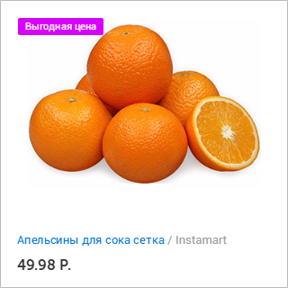 Instamart и Много.ру: апельсины для сока сетка