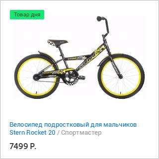 Спортмастер и Много.ру: Велосипед подростковый для мальчиков Stern Rocket 20