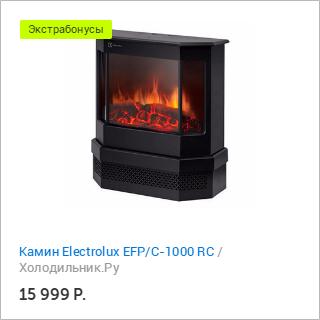 Холодильник.Ру и Много.ру: камин Electrolux EFP/C-1000 RC
