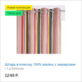 La Redoute и Много.ру: штора в полоску, 100% хлопок, с люверсами