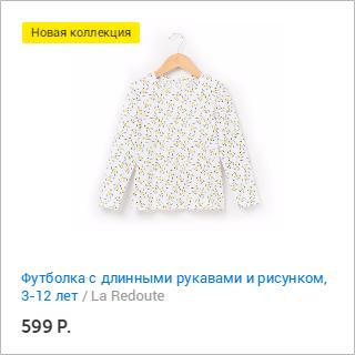 La Redoute и Много.ру: футболка с длинными рукавами и рисунком, на 3-12 лет