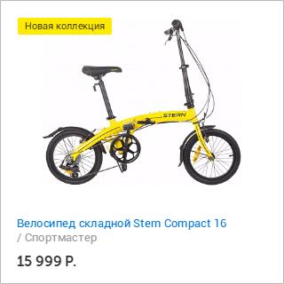Спортмастер и Много.ру: Велосипед складной Stern Compact 16
