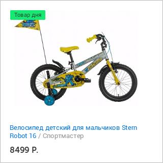 Спортмастер и Много.ру: Велосипед детский для мальчиков Stern Robot 16