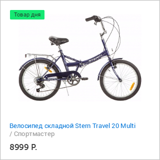 Спортмастер и Много.ру: Велосипед складной Stern Travel 20 Multi