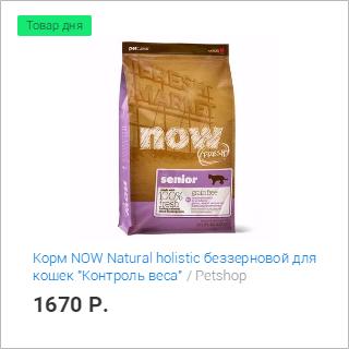 Petshop и Много.ру: корм NOW Natural holistic беззерновой для кошек