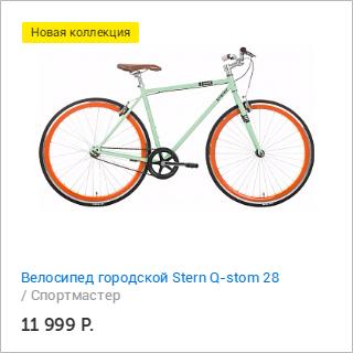 Спортмастер и Много.ру: Велосипед городской Stern Q-stom 28
