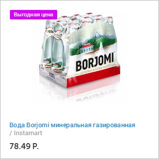 Instamart и Много.ру: вода Borjomi минеральная газированная