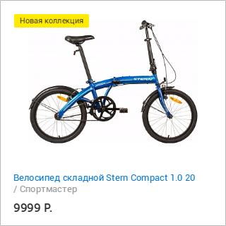 Спортмастер и Много.ру: Велосипед складной Stern Compact 1.0 20