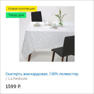 La Redoute и Много.ру: скатерть жаккардовая, 100% полиэстер