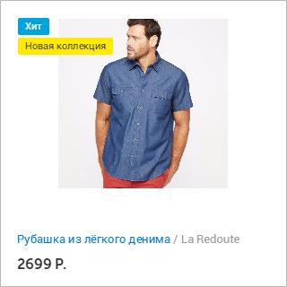 La Redoute и Много.ру: рубашка из лёгкого денима