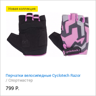 Спортмастер и Много.ру: Перчатки велосипедные Cyclotech Razor
