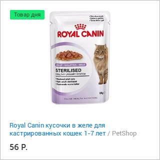 PetShop и Много.ру: Royal Canin кусочки в желе для кастрированных кошек 1-7лет, Sterilized