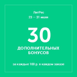 Литрес и Много.ру: 30 дополнительных бонусов за каждые 100 р. в каждом заказе
