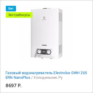 Холодильник.Ру и Много.ру: газовый водонагреватель Electrolux GWH 265 ERN NanoPlus