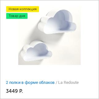 La Redoute и Много.ру: 2 полки в форме облаков