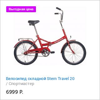 Спортмастер и Много.ру: Велосипед складной Stern Travel 20