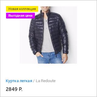 La Redoute и Много.ру: куртка легкая