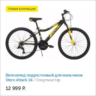 Спортмастер и Много.ру: Велосипед подростковый для мальчиков Stern Attack 24