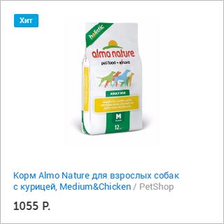 PetShop и Много.ру: корм Almo Nature для взрослых собак с курицей, Medium&Chicken