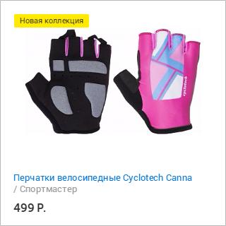 Спортмастер и Много.ру: Перчатки велосипедные Cyclotech Canna