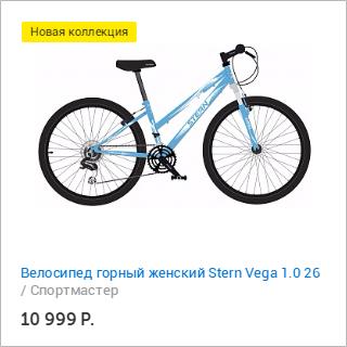 Спортмастер и Много.ру: Велосипед горный женский Stern Vega 1.0 26