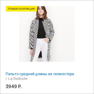 La Redoute и Много.ру: пальто средней длины из полиэстера