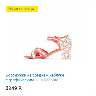 La Redoute и Много.ру: босоножки на среднем каблуке с графическим