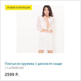 Laredoute кружевное платье