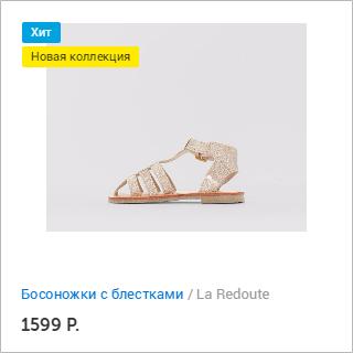 La Redoute и Много.ру: босоножки с блестками