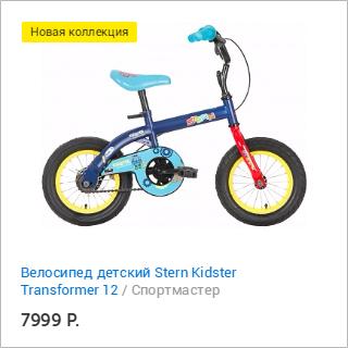 Спортмастер и Много.ру: Велосипед детский Stern Kidster Transformer 12