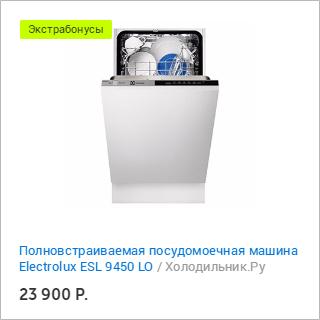 Холодильник.Ру и Много.ру: полновстраиваемая посудомоечная машина Electrolux ESL 9450 LO