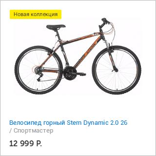 Спортмастер и Много.ру: Велосипед горный Stern Dynamic 2.0 26