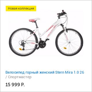 Спортмастер и Много.ру: Велосипед горный женский Stern Mira 1.0 26