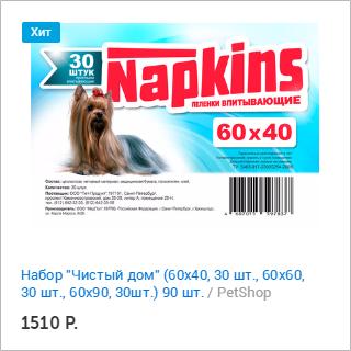 PetShop и Много.ру: Набор