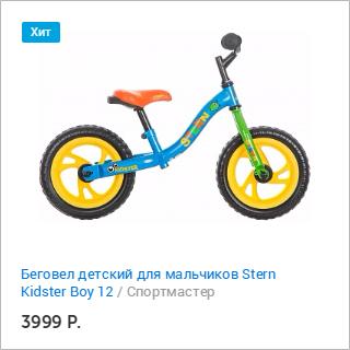 Спортмастер и Много.ру: Беговел детский для мальчиков Stern Kidster Boy 12