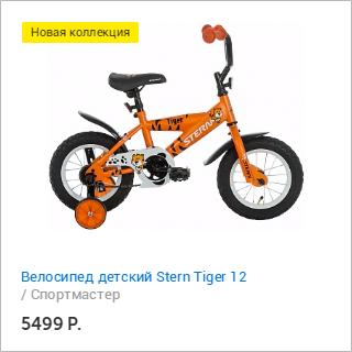 Спортмастер и Много.ру: Велосипед детский Stern Tiger 12
