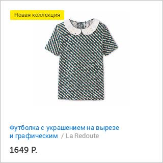 La Redoute и Много.ру: футболка с украшением на вырезе и графическим